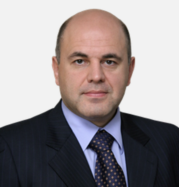 Мишустин Михаил Владимирович